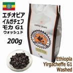 レギュラーコーヒー豆 エチオピア イルガチェフモカG1 200g フルシティロースト・中深煎り