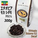 レギュラーコーヒー豆 デカフェ ブラジル 100g フルシティロースト・中深煎り 自家焙煎