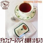 Yahoo! Yahoo!ショッピング(ヤフー ショッピング)紅茶【テトラティーバッグ】デカフェ アールグレイ お徳用 10個入り カフェインレス