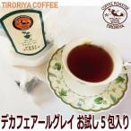 Yahoo! Yahoo!ショッピング(ヤフー ショッピング)紅茶【テトラティーバッグ】デカフェ アールグレイ お試し5個入り カフェインレス