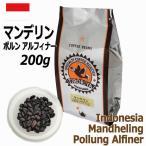 レギュラーコーヒー豆 マンデリン インドネシア ムンテ・ドライミル 200g フレンチロースト 深煎り 自家焙煎 TIRORIYACOFFEE