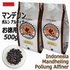 お徳用 レギュラーコーヒー豆 マンデリン インドネシア ムンテ・ドライミル 500g フレンチ 深煎り 定価3700円から10%OFF TIRORIYACOFFEE