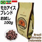 レギュラーコーヒー豆 夏限定 モカアイスブレンド お試し100g エスプレッソ ラテ アイス 自家焙煎 TIRORIYACOFFEE