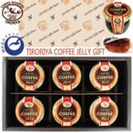 父の日 ギフト 自家焙煎コーヒーゼリー6個セット メッセージカード お祝い お誕生日 横浜金沢ブランド TIRORIYACOFFEE
