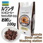 レギュラーコーヒー豆 ルワンダ ココ 100g シティロースト・浅煎り 自家焙煎 スペシャルティ