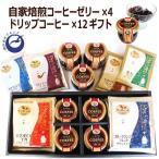 お年賀 ギフト 送料無料 ドリップコーヒー12個とコーヒーゼリー4個セット 寒中お見舞い お誕生日 お祝い TIRORIYACOFFEE