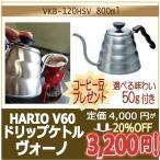 《20%OFF》コーヒー豆プレゼント付き【カフェグッズ】ハリオ V60 ドリップケトル ヴォーノ 800ml
