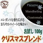 レギュラーコーヒー豆 クリスマスブレンド2017 お試し 100g 12/25まで限定販売