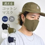 洗える マスク 大きめ 布マスク おしゃれ  3枚入り 綿 コットン 大人用 無地 花粉 ウイルス対策 ホコリ 鼻炎 風邪 予防 フェイスマスク 洗濯可能