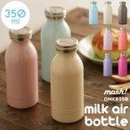水筒 保冷 保温 mosh モッシュ ミルクAirボトル 350ml ミルク瓶 保温マグ 魔法瓶 ミニサイズ おしゃれ 北欧風 ブラウン アイボリー オレンジ ピーチ