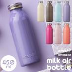 水筒 保冷 保温 mosh モッシュ ミルクAirボトル 450ml ミルク瓶 保温マグ 魔法瓶 ミニサイズ おしゃれ 北欧風 ブラウン アイボリー オレンジ ピーチ