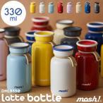 水筒 保温 保冷 mosh モッシュ ラテボトル 330ml マグ ミニボトル おしゃれ 女性 男性 北欧風 ブラック ブルー ピンク ターコイズ