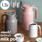 ポット 魔法瓶 保温 保冷 おしゃれ mosh モッシュ ミルクタンク型 卓上ポット 1.5L 北欧 おしゃれ レディース ブラウン アイボリー ピンク ターコイズ