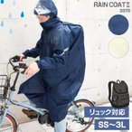 レインコート 自転車 学生 リュック対応 レディース メンズ 防水 軽量 通勤 合羽 レインウエア 雨具 バイク 軽い 3370