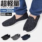 スリッポン メンズ 軽量 作業靴 メンズ レディース 大きいサイズ 通気性 室内履き スニーカー オフィス履き 6408 ワークシューズ