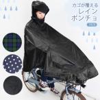 レインポンチョ 自転車 カゴまで覆える カゴポン レディース メンズ レインコート 通勤 通学 カバー ポーチ付き 防水 リフレクター