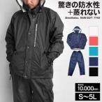 レインウェア 上下セット メンズ レディース 蒸れにくい レインスーツ レインウェア レインコート 作業着 雨具 合羽 日本素材