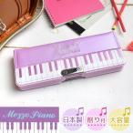 筆箱 小学生 女の子 合成皮革 メゾピアノ mezzo piano おしゃれ ペンケース 両面開き 340MZ かわいい マグネット プレゼント