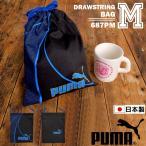 コップ袋 Mサイズ 日本製 PUMA プーマ バッグ 巾着袋 おしゃれ かっこいい 綿 小学校 通園 通学 旅行 ポーチ トラベルポーチ