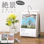 日めくりカレンダー 365日世界一周 日本一周 絶景 卓上カレンダー 世界の絶景 日本の絶景 景色 写真 おしゃれ 風景 TH-01 TH-02