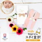 ミッフィー スタイ 金封 今治タオル 日本製 タオル地 スタイ 祝儀袋 よだれかけ 出産祝い 布製 ご祝儀 タオル 綿 赤ちゃん 無地