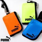 財布 PUMA プーマ コインケース パスケース ストラップ付き 斜めがけ PM243 小学生 小銭入れ 定期入れ キッズ スポーツブランド