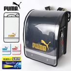 ランドセルカバー 男の子 透明 PUMA PM259 プーマ ランドセル カブセ カバー クリア リフレクター 保護シート 防汚 ブラック レッド