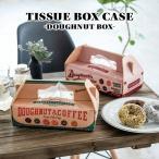 ティッシュケース おしゃれ カフェ インテリア ボックスティッシュケース かわいい ドーナツボックス風 フーディ カフェテイスト