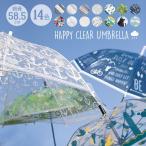 傘 58.5cm ビニール傘 かわいい 長傘 おしゃれ レディース ハッピークリアアンブレラ カサ ビニ傘 雨傘 メンズ 通学 キッズ