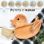 食器セット 3点 プチママン キッズ 食器ギフトセット PETITS ET MAMAN 男の子 女の子 ベビー 赤ちゃん ベビー 木製 トレー プレート