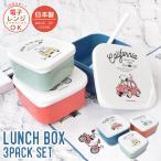 弁当箱 入れ子式 3個セット 日本製 スヌーピー 保存容器 プラスチック セット 子供 男の子 女の子 キャラクター ランチボックス