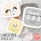 弁当箱 入れ子式 3個セット かわいい キャラクター 保存容器 デザートケース プラスチック 日本製 レンジ可能 高校生 スヌーピー シンプル