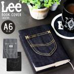 ブックカバー 文庫 A6 Lee リー デニム ブランド ヒッコリー ポケット 文庫本サイズ A6サイズ しおり付き 手帳カバー A6 カバー