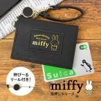 パスケース 定期入れ レディース キャラクター ミッフィー miffy キッズ 通勤 通学 黒 ブラック ICカード カードケース おしゃれ 可愛い