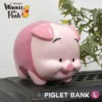 貯金箱 ピグレット 大きい かわいい キャラクター くまのプー コインバンク バンク 大きめ 豚 陶器 キッズ ディズニー インテリア
