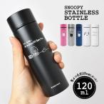 ステンレスボトル スヌーピー 小さめ マグボトル スリム 保温 保冷 ボトル ミニサイズ 通勤 スヌーピー 水筒 小さめ 120ml