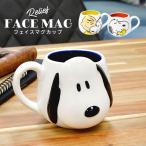 マグカップ スヌーピー フェイス マグ シンプル コップ SNOOPY マグカップ かわいい 引っ越し祝い オフィス コップ 300ml 陶器