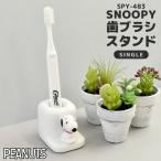 歯ブラシスタンド 陶器 スヌーピー SNOOPY フィギュア付き 歯ブラシホルダー キャラクター おしゃれ かわいい 一人暮らし キッズ