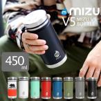 水筒 MIZU ミズ 直飲み 450ml V5 ステンレス 広口 リサイクル ボトル スポーツ おしゃれ タンブラー 保温 保冷 アウトドア 流行