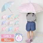 傘 キッズ かわいい 女の子 長傘 小学生 通学 雨具 50cm ジュニア 小学校 おしゃれ 雨傘 キッズ 女子 軽量 傘 パステル