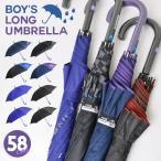 傘 キッズ 男の子 長傘 小学生 通学 雨具 58cm 男子 ジュニア 大人 小学校 おしゃれ 雨傘 キッズ 軽量 おしゃれ ブルー
