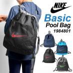 プールバッグ ナイキ NIKE 男の子 女の子 スイムバッグ キッズ スイミングバッグ ナップサック 2ルーム メッシュポケット ブランド