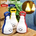 ランタン LED スマイリーランタンフラッシュライト スマイルランタン ライト 電池式 軽量 懐中電灯 アウトドア キャンプ ピクニック