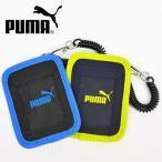 パスケース PUMA プーマ 077498 ロゴ ID アクティブ カードホルダー コイルチェーン 定期入れ ICカード 通学 スポーツ メンズ レディース