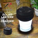 ランタン ROTHCO ロスコ ソーラー 充電 スマホ 折り畳み コンパクト 軽い LED USB コンパクト 持ち運び ブラック ポップアップ バネ