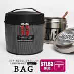 STLB3専用バッグ ステンレス 弁当箱 専用ケース 大容量 保温 弁当箱 大人用 ランチボックス 丼 保冷 ケース 持ち手付