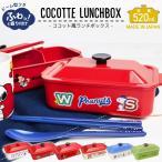 弁当箱 ココット風 キャラクター 1段 520ml 日本製 一段弁当箱 ココット プラスチック スヌーピー ディズニー ムーミン リトルミィ
