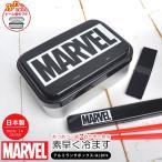 弁当箱 男子 日本製 大容量 1段 お弁当箱 アルミ 大人 MARVEL マーベル キャラクター ランチボックス 870ml 大きめ ロゴ
