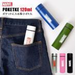 水筒 ステンレスボトル マーベル  ポケトル MARVEL 120ml ポケットサイズ 軽い ボトル かわいい ミニ水筒 小さめ マグボトル