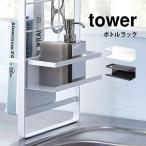 スポンジラック tower タワー ボトルラック 調味料ラック 洗剤ボトル スポンジホルダー 引っ掛け 山崎実業 ホワイト ブラック 黒 白